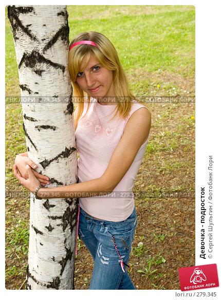 Девочка - подросток, фото № 279345, снято 9 мая 2007 г. (c) Сергей Шульгин / Фотобанк Лори
