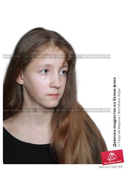 Купить «Девочка-подросток на белом фоне», фото № 129157, снято 1 января 2007 г. (c) Георгий Марков / Фотобанк Лори