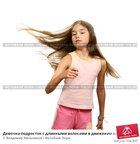 Девочка-подросток с длинными волосами в движении на белом фоне, фото № 116337, снято 16 сентября 2007 г. (c) Владимир Мельников / Фотобанк Лори
