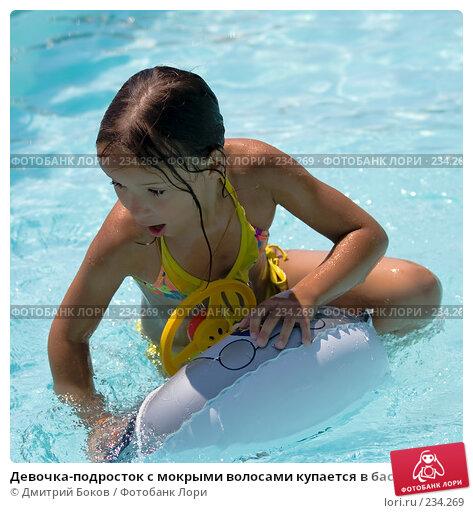 Купить «Девочка-подросток с мокрыми волосами купается в бассейне с резиновым кругом», фото № 234269, снято 14 июня 2007 г. (c) Дмитрий Боков / Фотобанк Лори