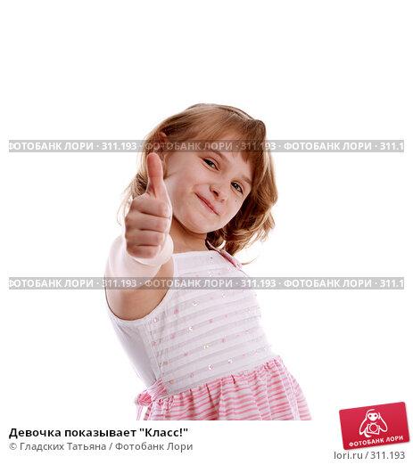 """Девочка показывает """"Класс!"""", фото № 311193, снято 13 апреля 2007 г. (c) Гладских Татьяна / Фотобанк Лори"""