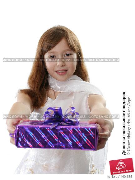 Девочка показывает подарок, фото № 140685, снято 1 декабря 2007 г. (c) Efanov Aleksey / Фотобанк Лори
