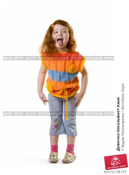 Девочка показывает язык, фото № 34117, снято 7 апреля 2007 г. (c) Вадим Пономаренко / Фотобанк Лори