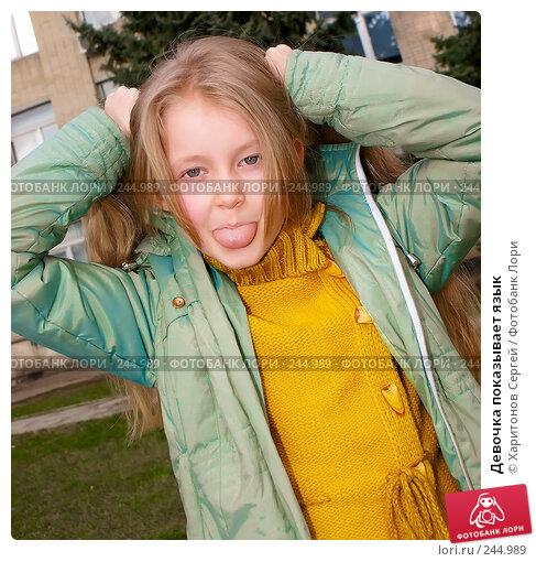 Девочка показывает язык, фото № 244989, снято 22 марта 2008 г. (c) Харитонов Сергей / Фотобанк Лори