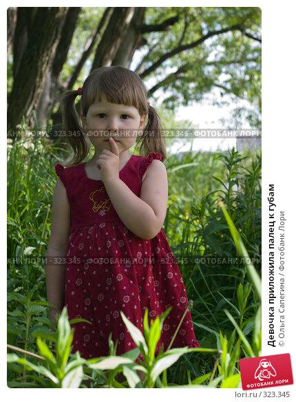 Девочка приложила палец к губам, фото № 323345, снято 8 июня 2007 г. (c) Ольга Сапегина / Фотобанк Лори