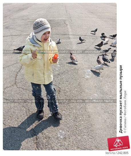 Девочка пускает мыльные пузыри, фото № 242805, снято 5 апреля 2008 г. (c) Галина Щеглова / Фотобанк Лори