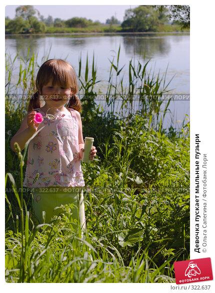 Девочка пускает мыльные пузыри, фото № 322637, снято 3 июня 2007 г. (c) Ольга Сапегина / Фотобанк Лори