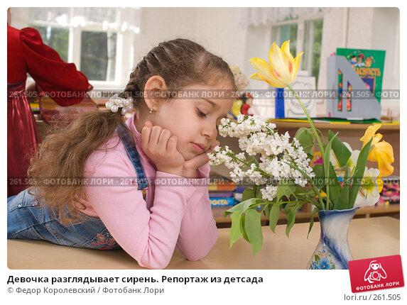 Купить «Девочка разглядывает сирень. Репортаж из детсада», фото № 261505, снято 24 апреля 2008 г. (c) Федор Королевский / Фотобанк Лори