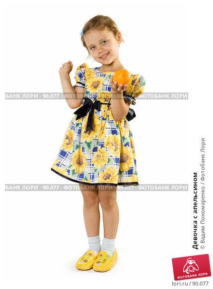 Девочка с апельсином, фото № 90077, снято 16 июля 2007 г. (c) Вадим Пономаренко / Фотобанк Лори