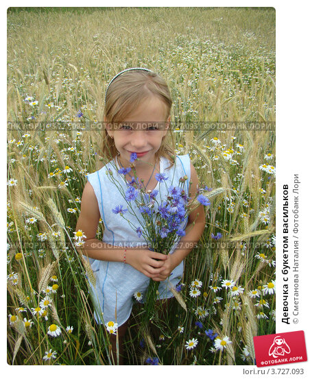Девочка с букетом васильков. Стоковое фото, фотограф Сметанова Наталия / Фотобанк Лори