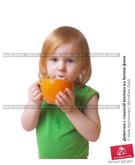 Девочка с чашкой молока на белом фоне, фото № 207977, снято 12 января 2008 г. (c) Майя Крученкова / Фотобанк Лори