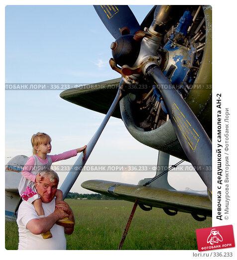 Купить «Девочка с дедушкой у самолета АН-2», фото № 336233, снято 16 июня 2008 г. (c) Мишурова Виктория / Фотобанк Лори