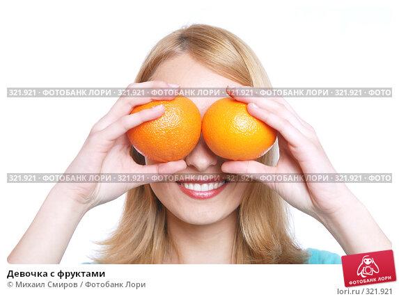 Девочка с фруктами, фото № 321921, снято 13 мая 2008 г. (c) Михаил Смиров / Фотобанк Лори
