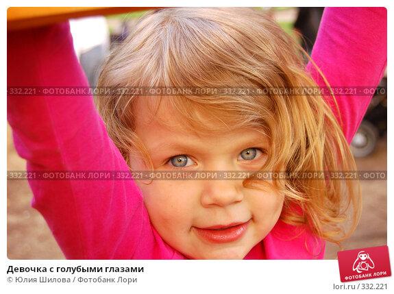Девочка с голубыми глазами, фото № 332221, снято 14 мая 2007 г. (c) Юлия Шилова / Фотобанк Лори