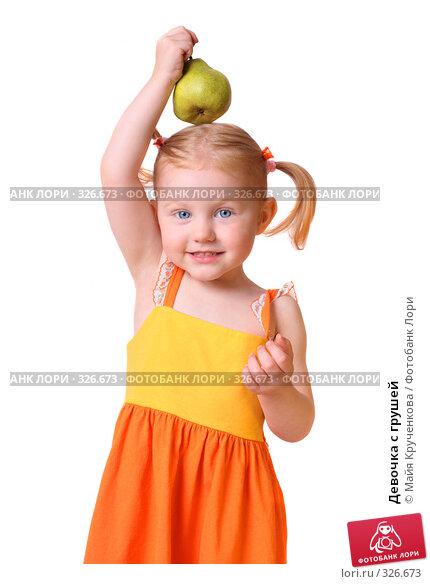 Девочка с грушей, фото № 326673, снято 8 июня 2008 г. (c) Майя Крученкова / Фотобанк Лори