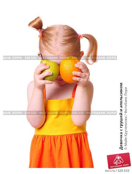 Девочка с грушей и апельсином, фото № 329533, снято 8 июня 2008 г. (c) Майя Крученкова / Фотобанк Лори
