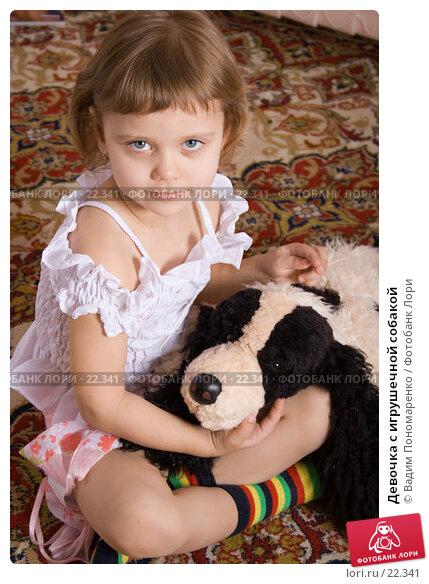 Девочка с игрушечной собакой, фото № 22341, снято 3 марта 2007 г. (c) Вадим Пономаренко / Фотобанк Лори