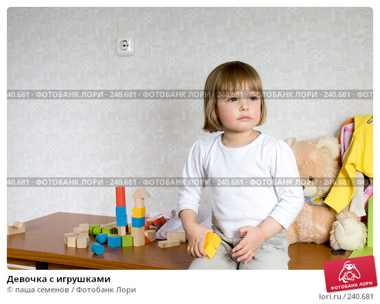 Девочка с игрушками, фото № 240681, снято 21 февраля 2017 г. (c) паша семенов / Фотобанк Лори