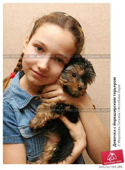 Девочка с йоркширским терьером, фото № 141285, снято 23 февраля 2007 г. (c) Морозова Татьяна / Фотобанк Лори