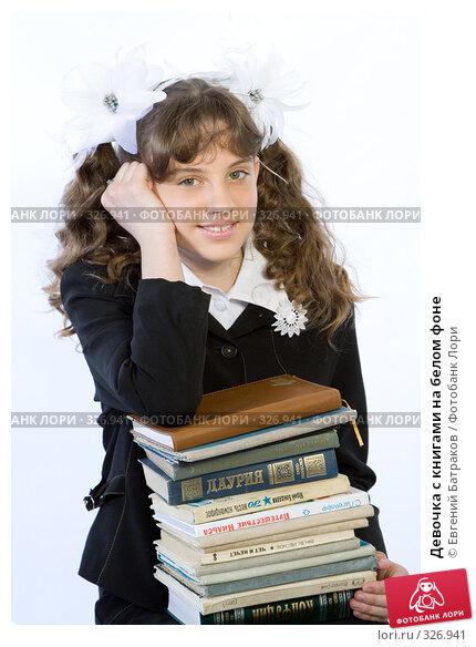 Купить «Девочка с книгами на белом фоне», фото № 326941, снято 23 марта 2008 г. (c) Евгений Батраков / Фотобанк Лори