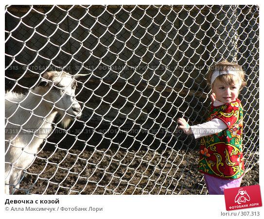 Купить «Девочка с козой», фото № 307313, снято 14 мая 2008 г. (c) Алла Максимчук / Фотобанк Лори