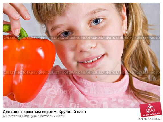 Девочка с красным перцем. Крупный план, фото № 235837, снято 18 февраля 2008 г. (c) Светлана Силецкая / Фотобанк Лори