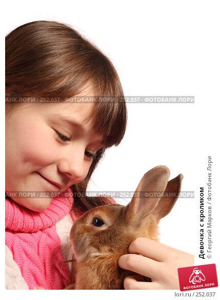 Девочка с кроликом, фото № 252037, снято 9 марта 2008 г. (c) Георгий Марков / Фотобанк Лори