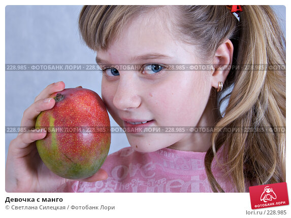 Девочка с манго, фото № 228985, снято 18 февраля 2008 г. (c) Светлана Силецкая / Фотобанк Лори