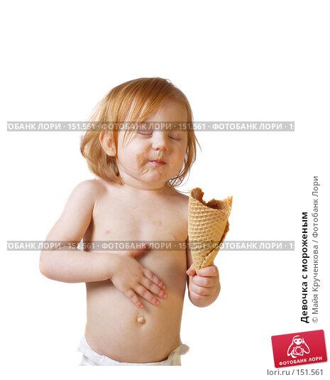 Девочка с мороженым, фото № 151561, снято 4 декабря 2007 г. (c) Майя Крученкова / Фотобанк Лори