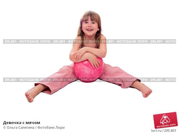 Девочка с мячом, фото № 295801, снято 29 апреля 2008 г. (c) Ольга Сапегина / Фотобанк Лори