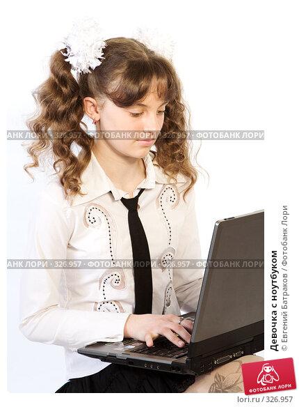 Девочка с ноутбуком, фото № 326957, снято 23 марта 2008 г. (c) Евгений Батраков / Фотобанк Лори
