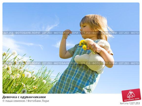 Девочка с одуванчиками, фото № 227253, снято 24 мая 2007 г. (c) паша семенов / Фотобанк Лори