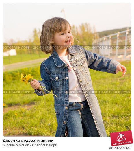Девочка с одуванчиками, фото № 297653, снято 4 мая 2008 г. (c) паша семенов / Фотобанк Лори