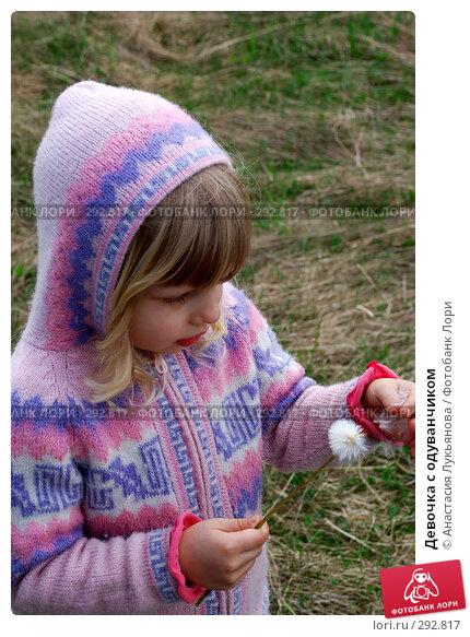 Девочка с одуванчиком, фото № 292817, снято 2 мая 2008 г. (c) Анастасия Лукьянова / Фотобанк Лори