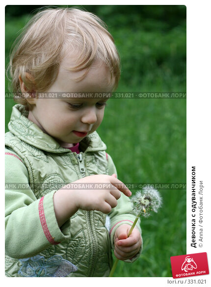 Девочка с одуванчиком, фото № 331021, снято 14 июня 2008 г. (c) Anna / Фотобанк Лори