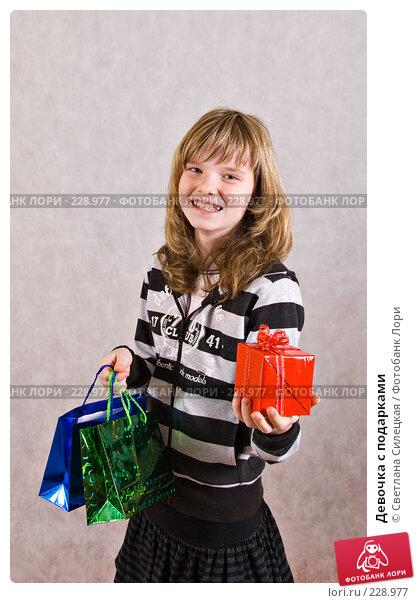 Купить «Девочка с подарками», фото № 228977, снято 18 февраля 2008 г. (c) Светлана Силецкая / Фотобанк Лори