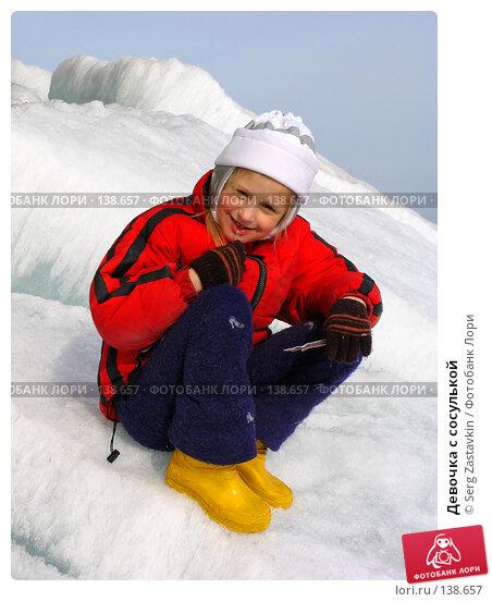 Девочка с сосулькой, фото № 138657, снято 3 апреля 2005 г. (c) Serg Zastavkin / Фотобанк Лори