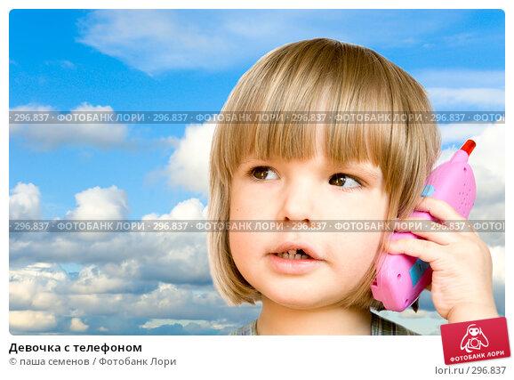 Девочка с телефоном, фото № 296837, снято 14 марта 2008 г. (c) паша семенов / Фотобанк Лори