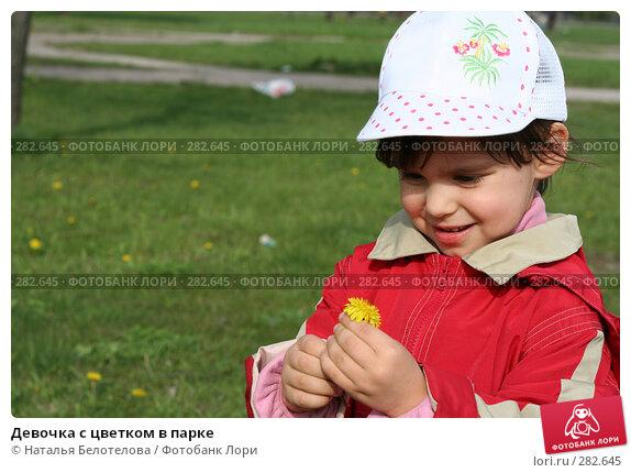 Девочка с цветком в парке, фото № 282645, снято 10 мая 2008 г. (c) Наталья Белотелова / Фотобанк Лори