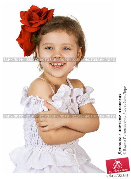 Купить «Девочка с цветком в волосах», фото № 22345, снято 8 марта 2007 г. (c) Вадим Пономаренко / Фотобанк Лори