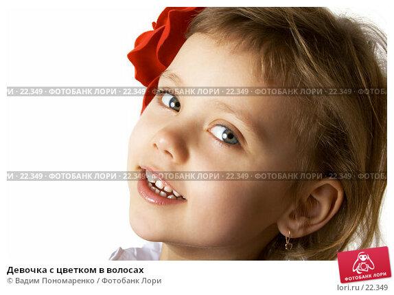 Девочка с цветком в волосах, фото № 22349, снято 8 марта 2007 г. (c) Вадим Пономаренко / Фотобанк Лори