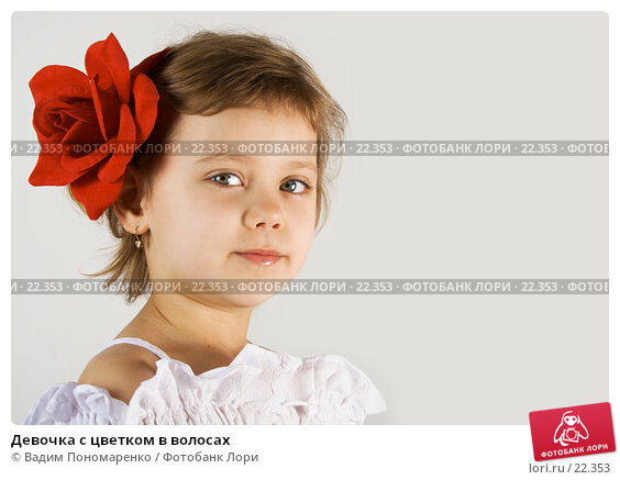 Купить «Девочка с цветком в волосах», фото № 22353, снято 8 марта 2007 г. (c) Вадим Пономаренко / Фотобанк Лори