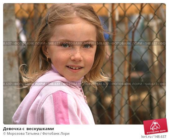 Девочка с  веснушками, фото № 148637, снято 16 апреля 2005 г. (c) Морозова Татьяна / Фотобанк Лори