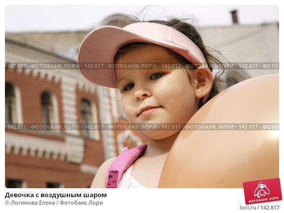 Девочка с воздушным шаром, фото № 142817, снято 19 августа 2006 г. (c) Логинова Елена / Фотобанк Лори