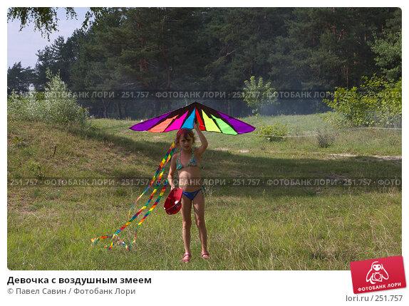 Девочка с воздушным змеем, фото № 251757, снято 12 августа 2007 г. (c) Павел Савин / Фотобанк Лори