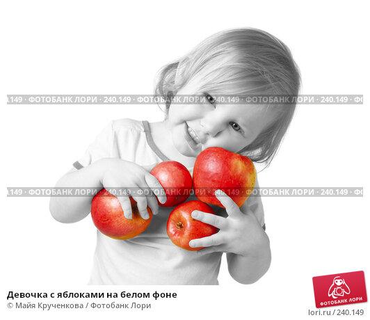 Девочка с яблоками на белом фоне, фото № 240149, снято 21 ноября 2007 г. (c) Майя Крученкова / Фотобанк Лори
