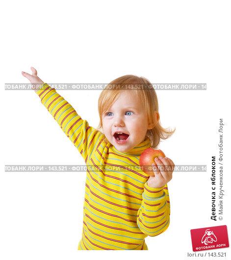 Купить «Девочка с яблоком», фото № 143521, снято 19 ноября 2007 г. (c) Майя Крученкова / Фотобанк Лори