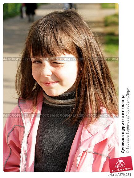Девочка щурится от солнца, фото № 279281, снято 5 мая 2008 г. (c) Варвара Воронова / Фотобанк Лори