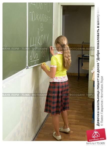 """Девочка-школьница пишет на доске """"Добро пожаловать в школу номер..."""", фото № 73905, снято 19 августа 2007 г. (c) Павел Гаврилов / Фотобанк Лори"""