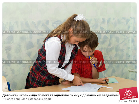 Девочка-школьница помогает однокласснику с домашним заданием, фото № 73893, снято 19 августа 2007 г. (c) Павел Гаврилов / Фотобанк Лори